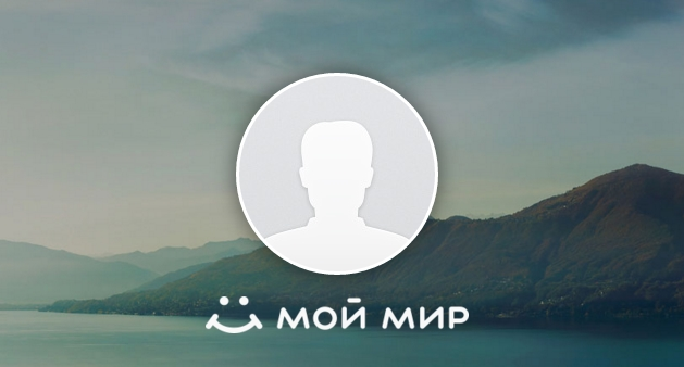Как удалить свой профиль из Моего Мира на Mail.Ru
