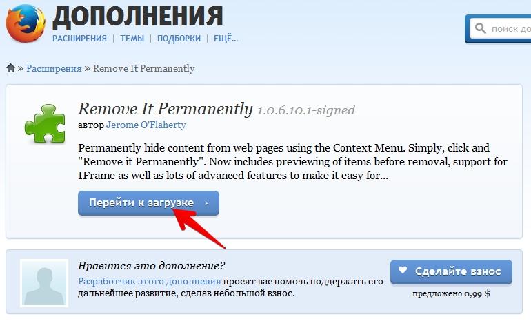 Дополнение Remove It Permanently