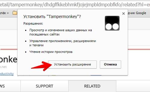 Установка дополнения в Google Chrome