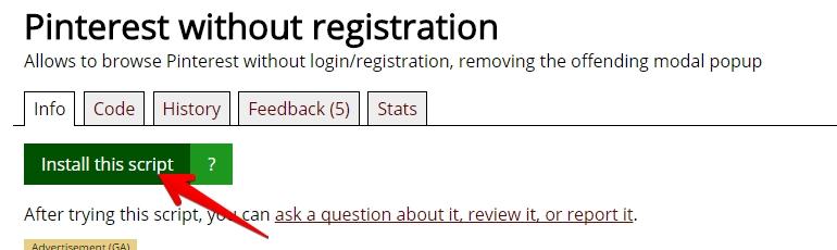 Установка скрипта Пинтерест без регистрации