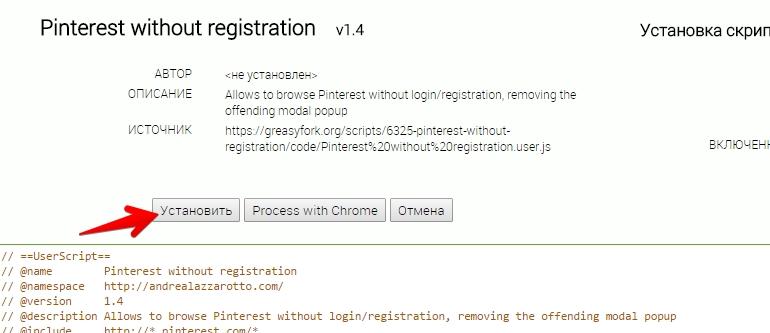 Доступен Пинтерест на русском без регистрации