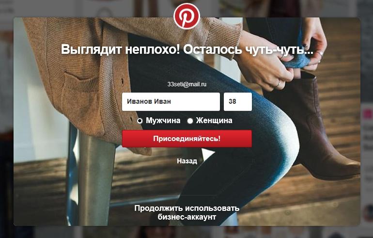 Пинтерест на русском регистрация