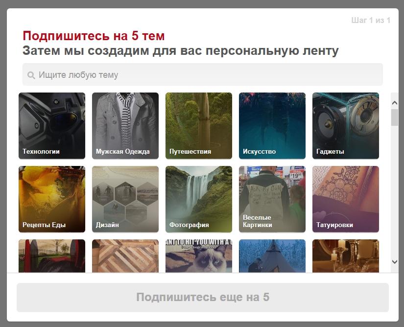 Сайт pinterest на русском языке