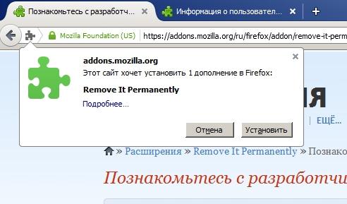 Установка дополнения дполнения Remove It Permanently