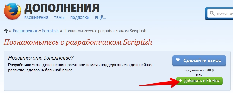 Установка Scriptish