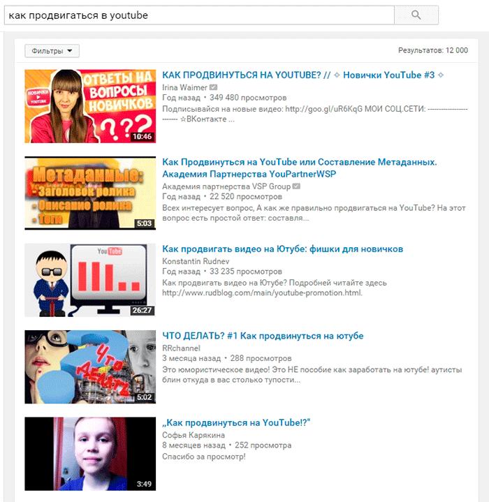 kak-prodvigatsja-v-youtube-youtube