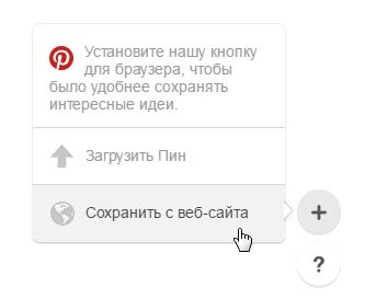 Как в Пинтерест добавить фото