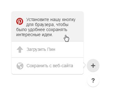 Как в Пинтерест добавить свою картинку