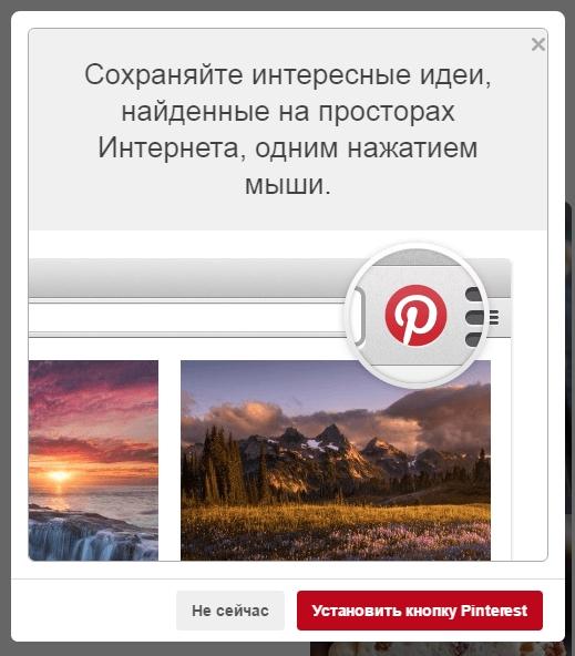 Как в Пинтересте добавлять картинки