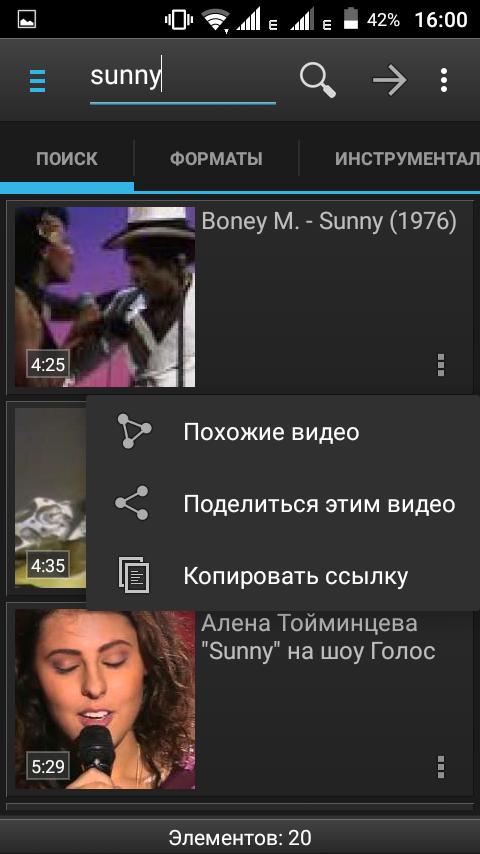 Как скачать видео с Ютуба на смартфон