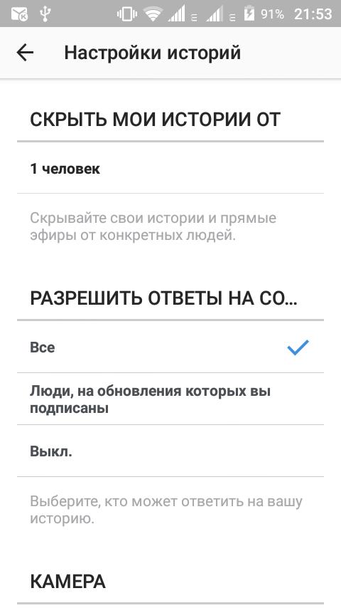 Как выйти в прямой эфир в Инстаграме