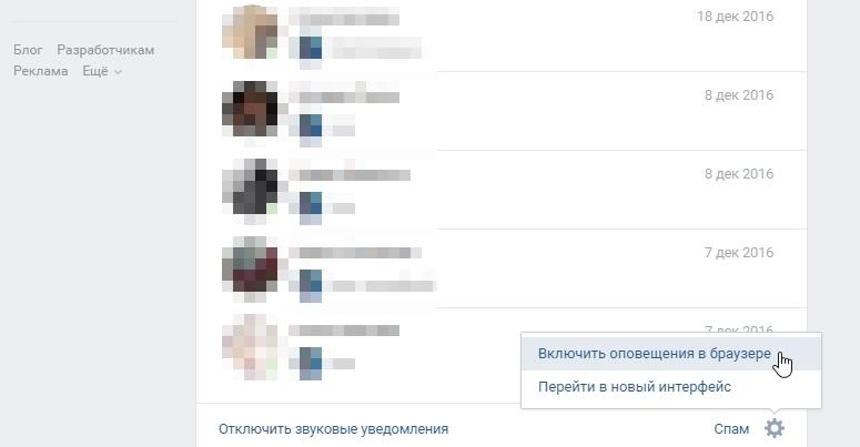 Настройки сообщений ВКонтакте