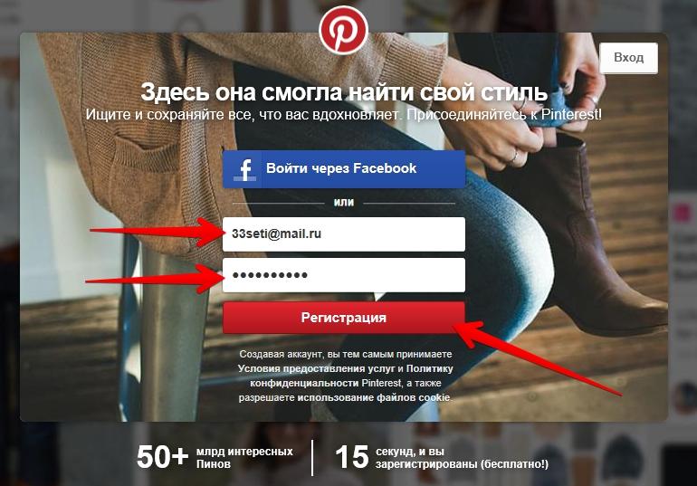 Pinterest на русском регистрация