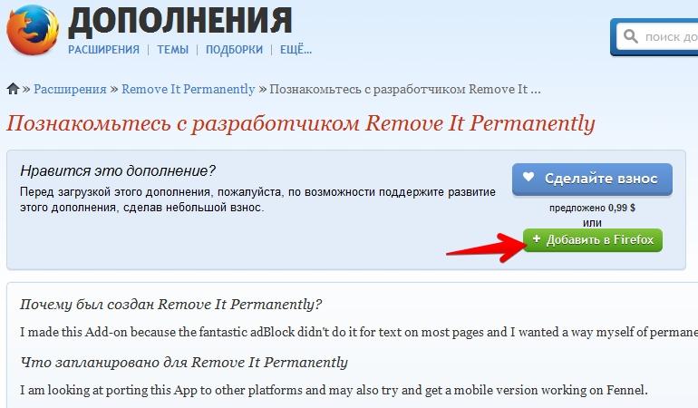 Установка дополнения Remove It Permanently