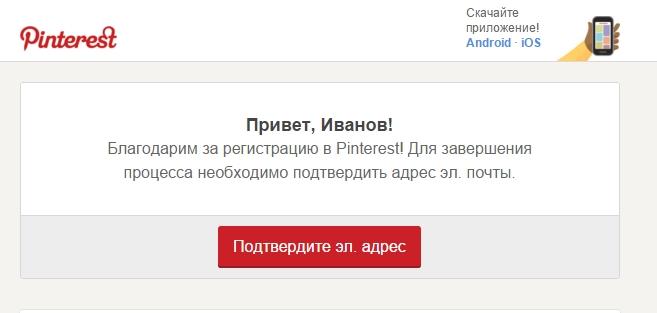 Пинтерест на русском - завершение регистрации