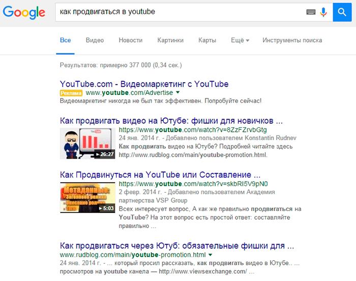 1-kak-prodvigatsja-v-youtube-google
