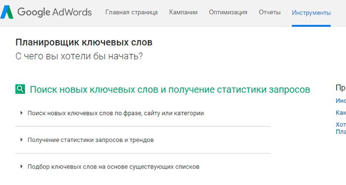 podbor-kljuchevyh-slov-dlja-youtube-adwords