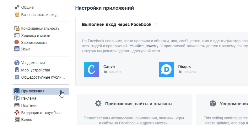 Настройки Фейсбука