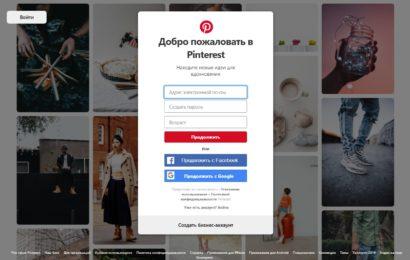 Неограниченный просмотр русского Pinterest без регистрации